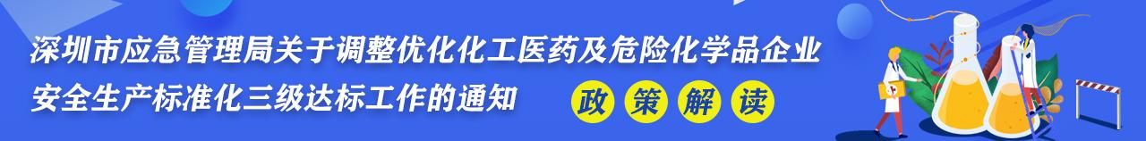 《深圳市应急管理局关于调整优化化工医药及危险化学品企业安全生产标准化三级达标工作的通知》政策解读