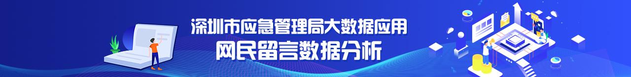 深圳市应急管理局大数据应用网民留言数据分析