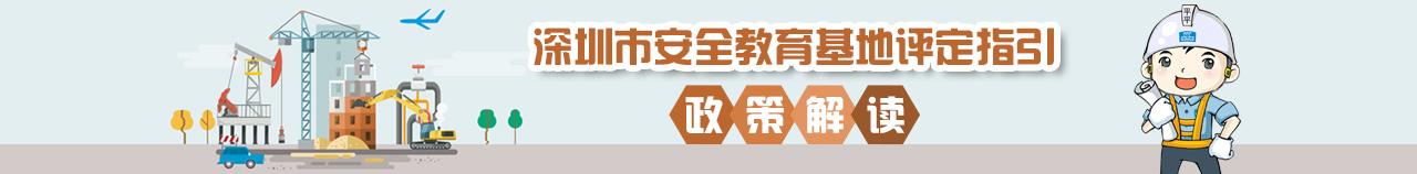 深圳市安全教育基地评定指引