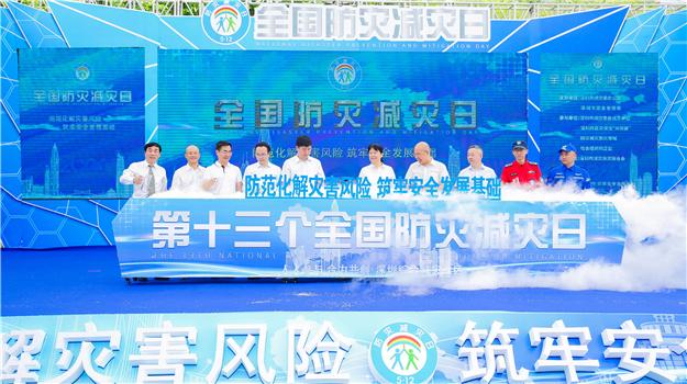 深圳市应急管理局举办第十三个全国防灾减灾日主题宣传活动