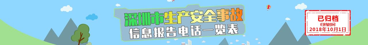深圳市生产安全事故信息报告电话一览表